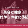 【NHKあさイチ】40代からの老化予防SP体が若返る骨トレ&最強食事術【まとめ】