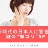 【NHKガッテン!】顎関節症の正体はあごのコリ!?症状改善の方法も!(6月12日)