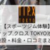 【スポーツジム体験】ティップ.クロス TOKYO 池袋店に行ってきました!