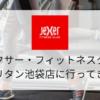 【スポーツジム情報】ジェクサー・フィットネスクラブ メトロポリタン池袋店に行って
