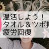 【NHKあさイチまとめ】温活しよう!タオル&ツボ押しで疲労回復(5月13日)